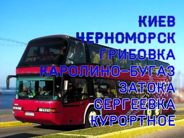 автобус киев затока сергеевка курортное