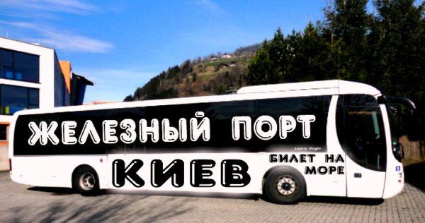 автобус киев железный порт