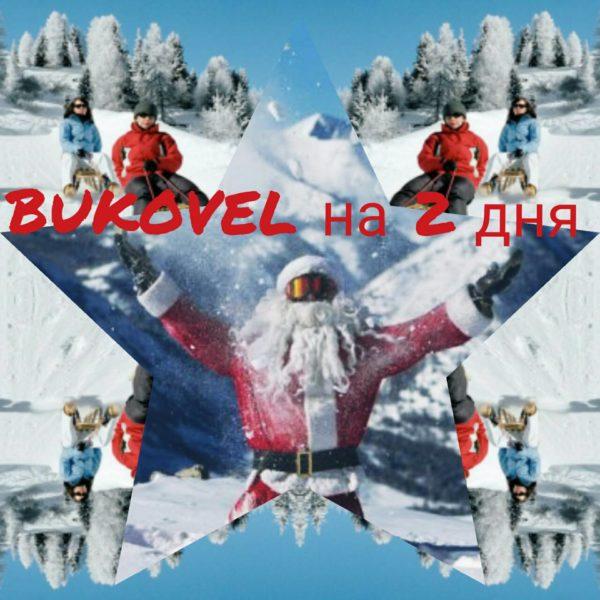 Туры в Буковель на 2 дня